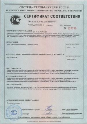 Сертификат мытый песок