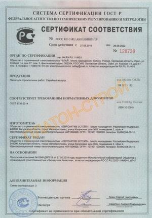 Сертификат на мытый песок