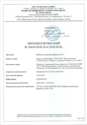 протокол испытаний 5-20