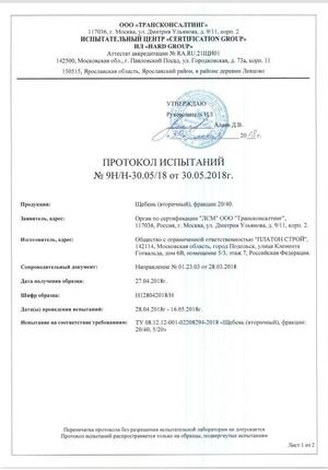 протокол испытаний 20-40