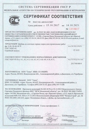Сертификат на гравийный щебень