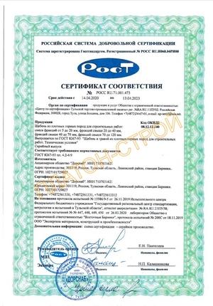 Сертификат на известняковый щебень