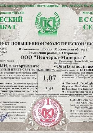 Сертификат на кварцевый песок