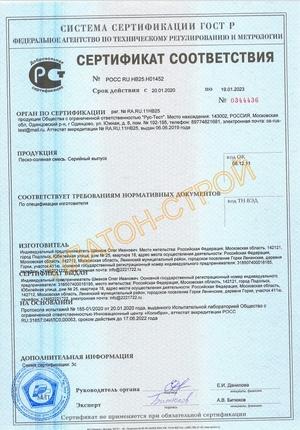Сертификат на пескосоляную смесь