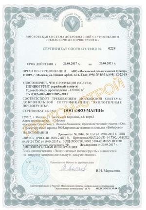 Сертификат на плодородный грунт