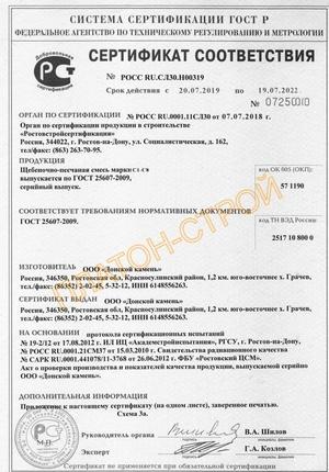 Сертификат на ЩПС
