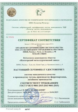 сертификат шлаковый щебень