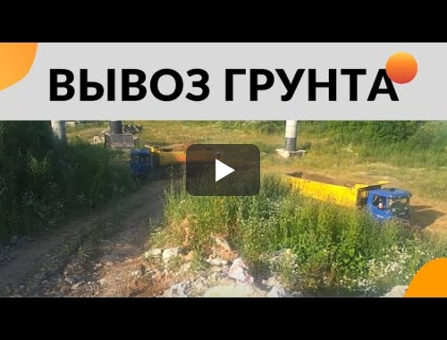 Embedded thumbnail for Вывоз и утилизация грунта