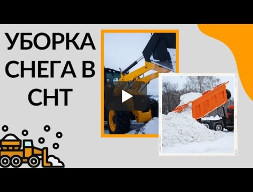 Embedded thumbnail for Уборка и вывоз снега