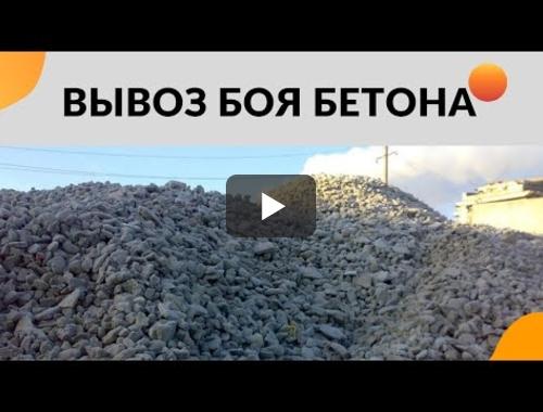 Embedded thumbnail for Приём боя бетона