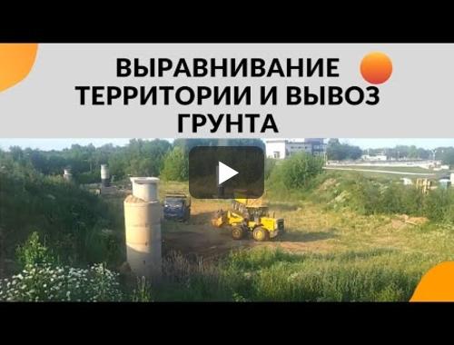 Embedded thumbnail for Вывоз и утилизация грунта